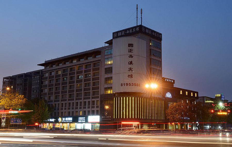 浙江大学圆正·西溪宾馆