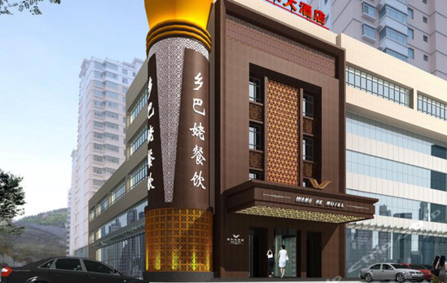 西宁旺和大酒店