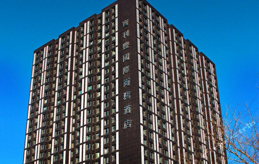 大庆宝利丰国际商务酒店