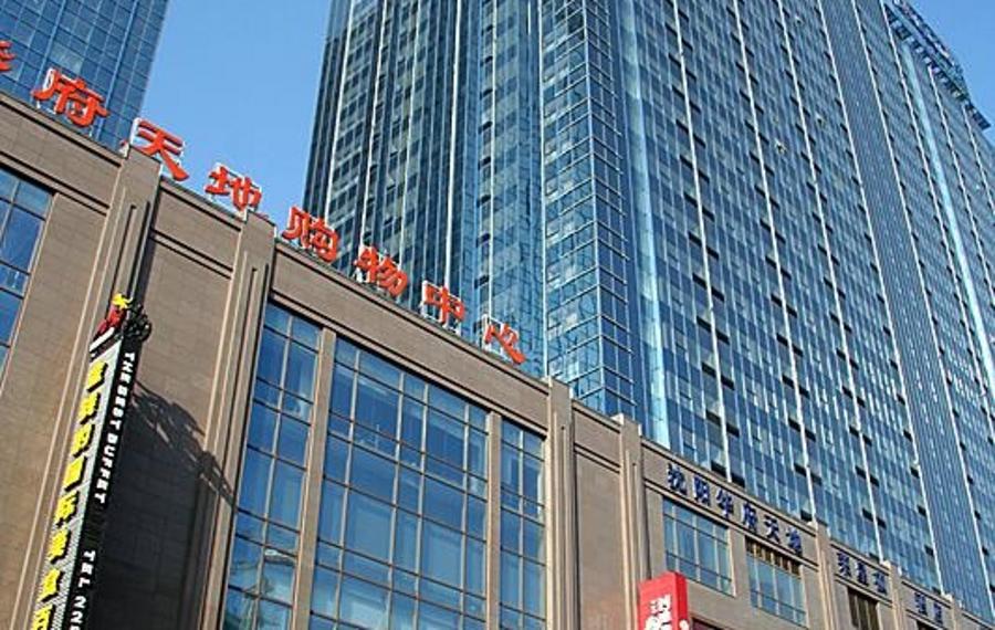 沈阳华府酒店