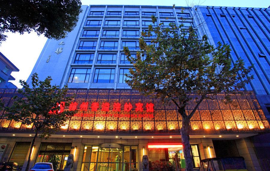 杭州香溢浣纱宾馆