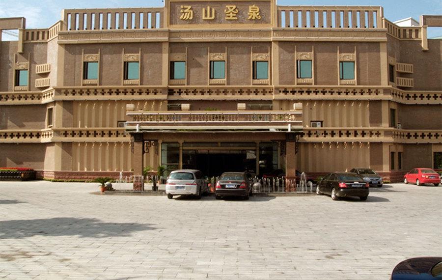 南京汤山圣泉温泉城