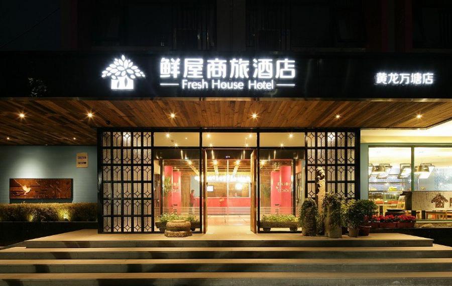鲜屋商旅酒店(杭州黄龙万塘店)