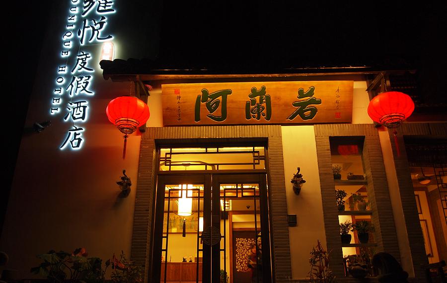 杭州雍悦·阿蘭若度假酒店