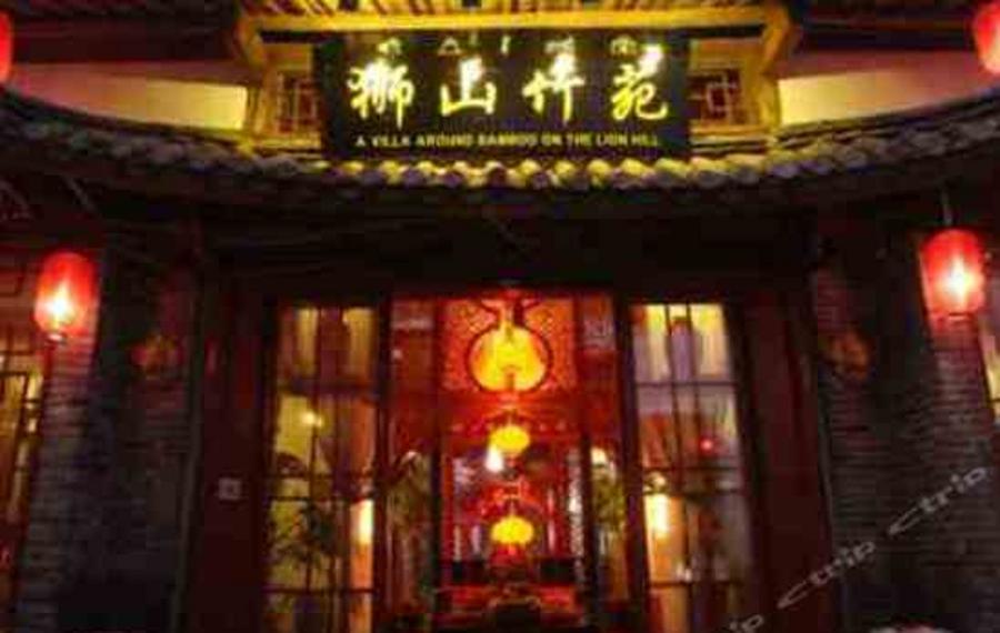 丽江狮山竹苑