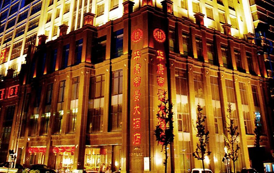 太原华康帝景大酒店