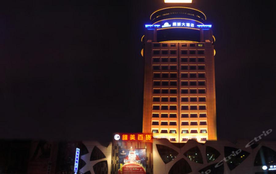 四平戴斯大酒店