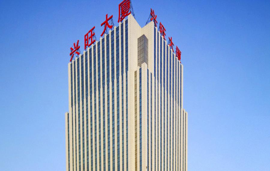 青海兴旺国际饭店