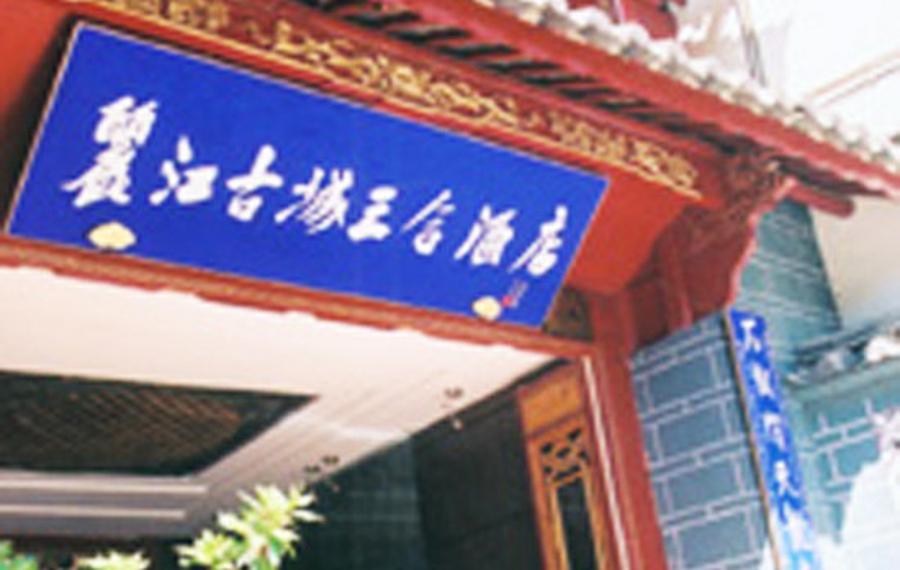 丽江古城三合酒店