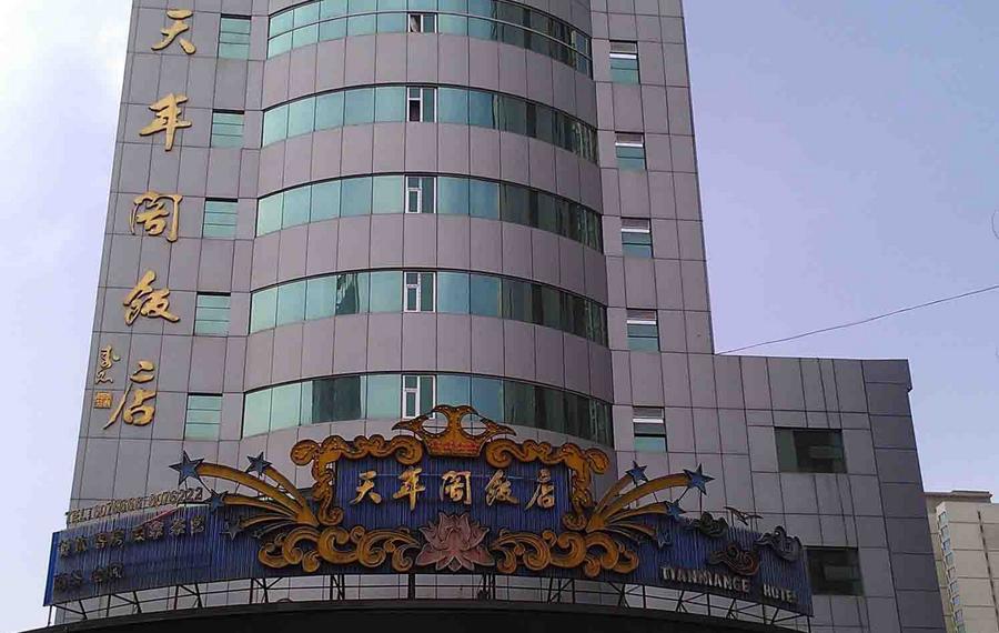 青海天年阁饭店