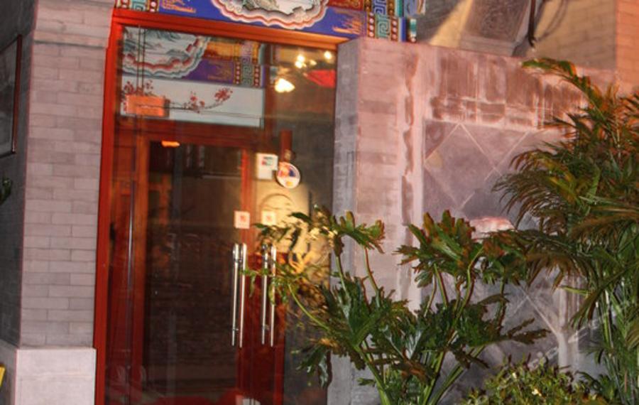 北京迈克之家四合院精品酒店