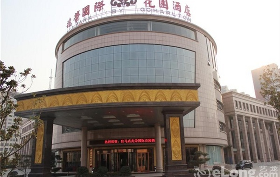 驻马店兆荣国际花园酒店