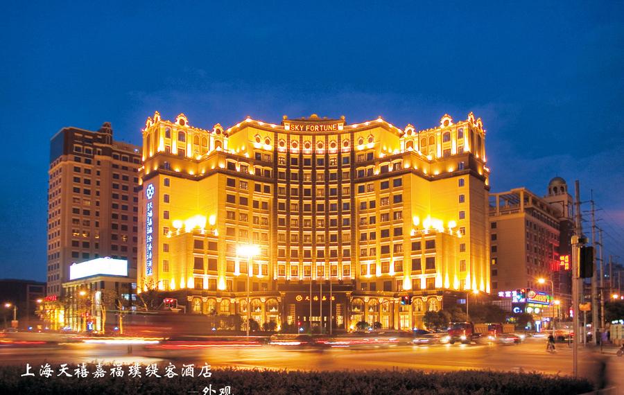 上海天禧嘉福璞缇客酒店