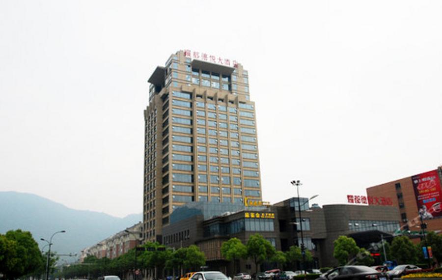 胜高国际酒店(杭州耀都德悦店)(原富阳耀都德悦大酒店)