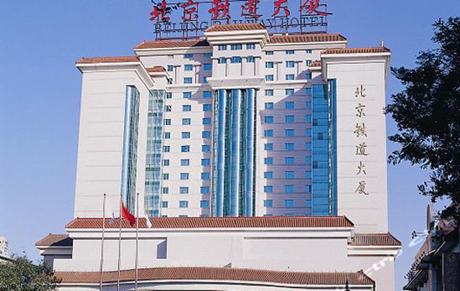 北京铁道大厦