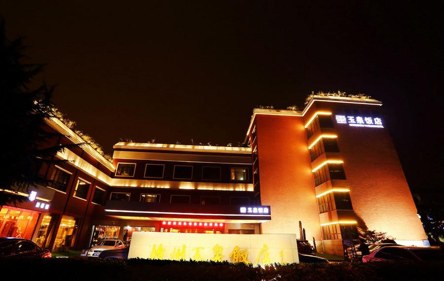 杭州玉泉饭店
