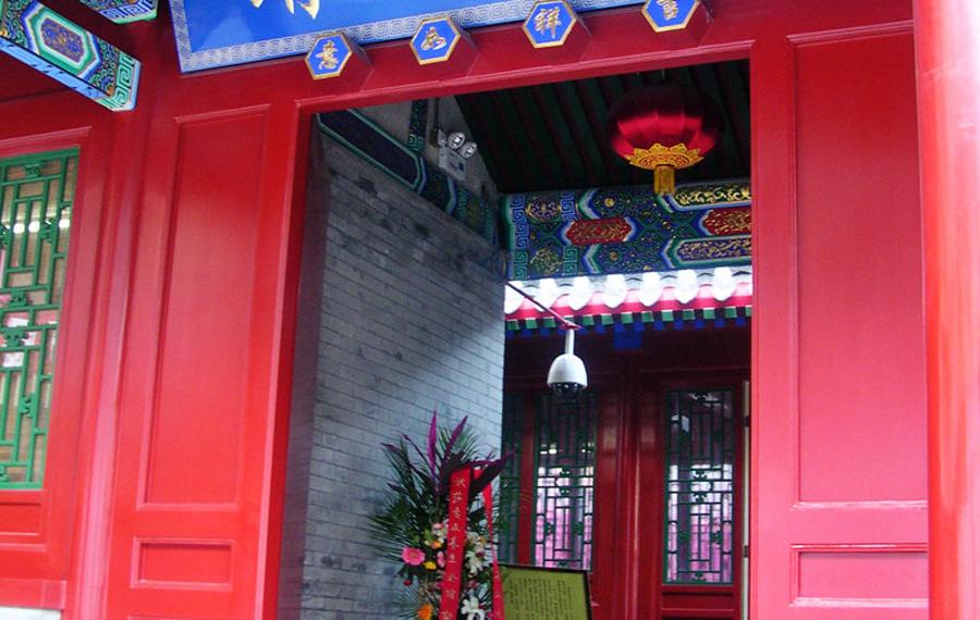 北京婧园雅筑四合院宾馆