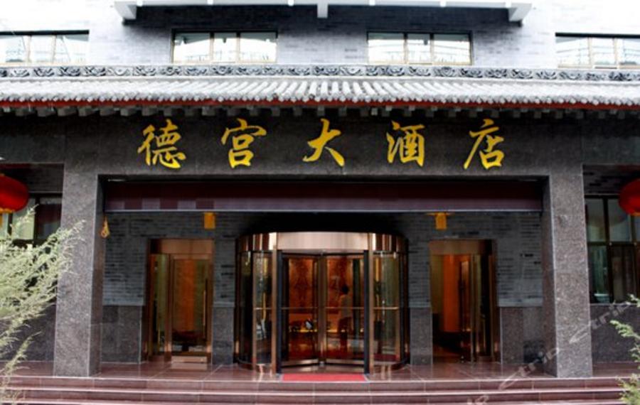 西宁德宫大酒店