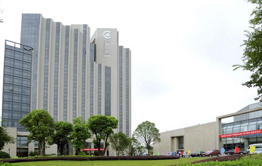 扬州会议中心