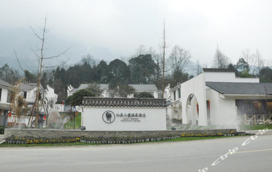 彭州仙泉山麓温泉酒店