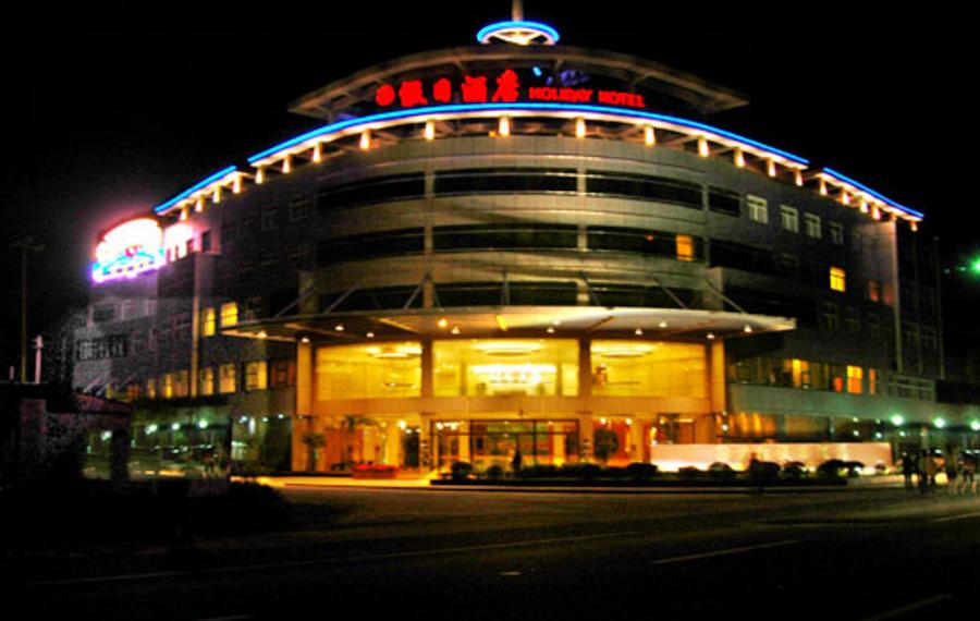 溧阳假日酒店