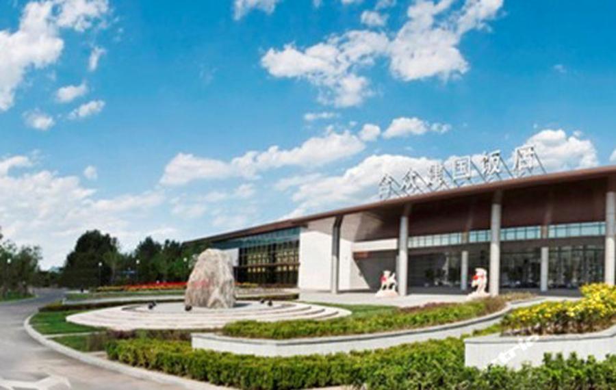 北京合众建国饭店