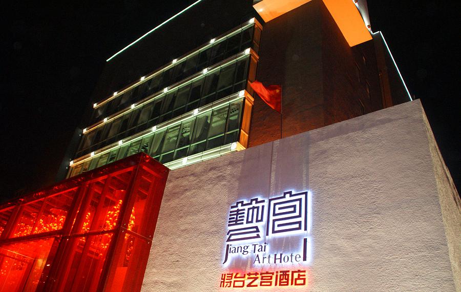 北京将台艺宫酒店