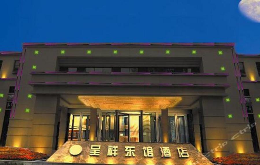 拉萨呈祥东馆酒店