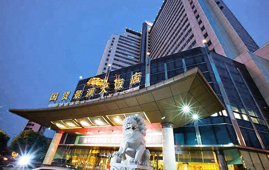 金华国贸景澜大饭店