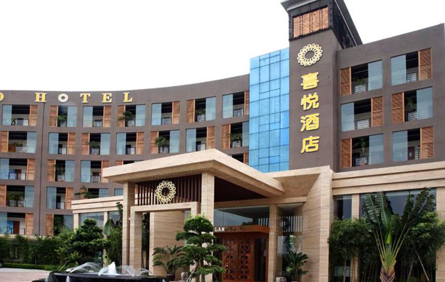 东莞松山湖喜悦酒店
