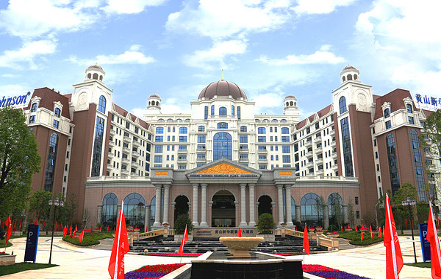 黄山新华联豪生大酒店
