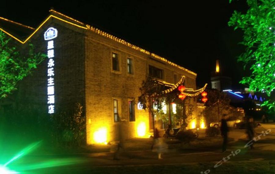 扬州星程永乐主题酒店
