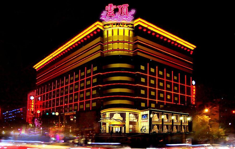 太原云顶国际酒店