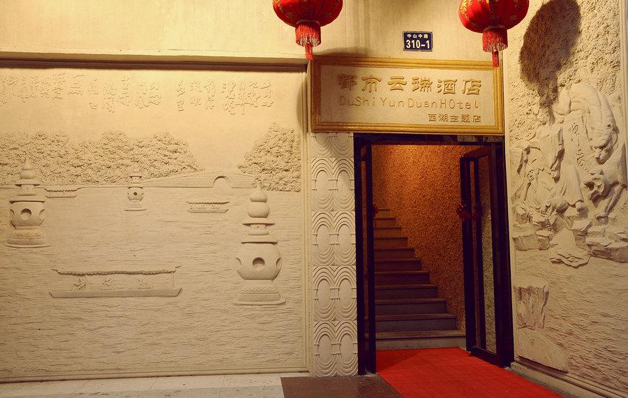 都市云端酒店(杭州西湖主题店)