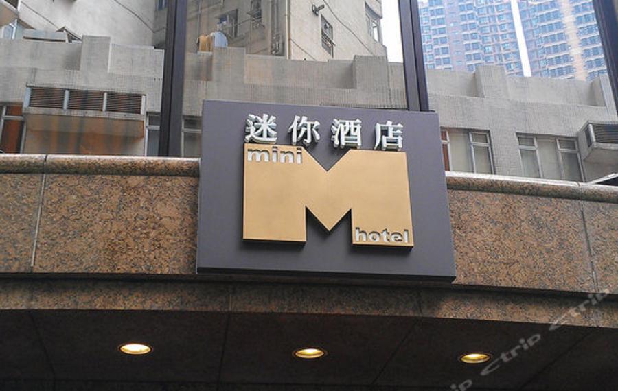 铜锣湾迷你精品酒店(Mini Hotel Causeway Bay)
