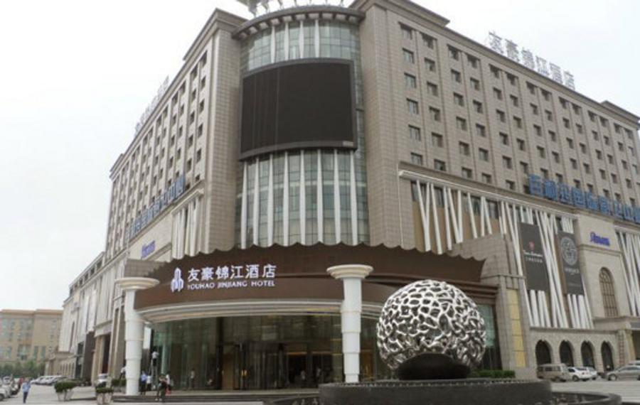 成都友豪锦江酒店