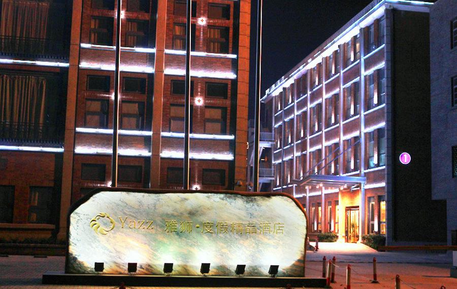 镇江雅狮度假精品酒店