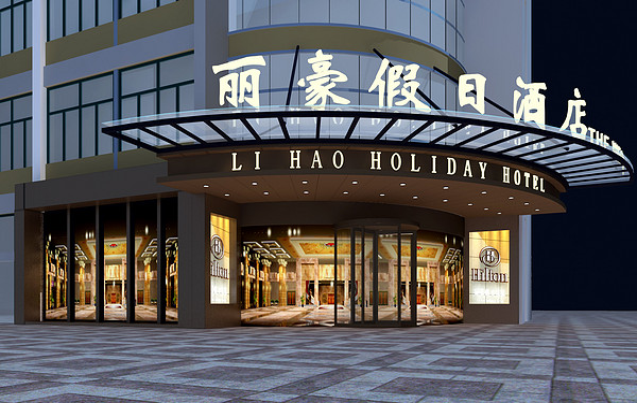 南通丽豪假日酒店
