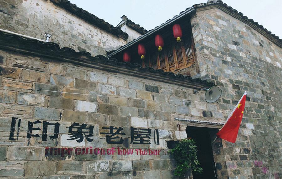 黄山宏村印象老屋民宿客栈