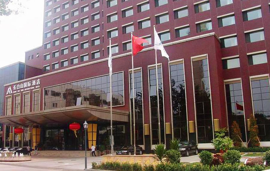 北京长白山国际酒店