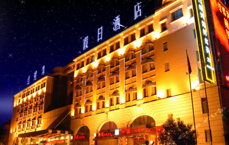 咸阳红螺湾假日酒店
