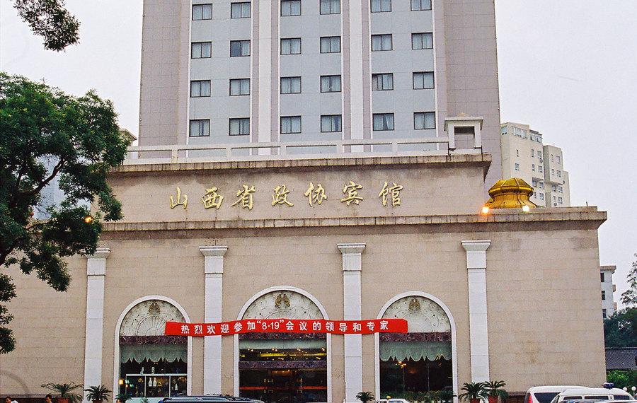 山西政协宾馆