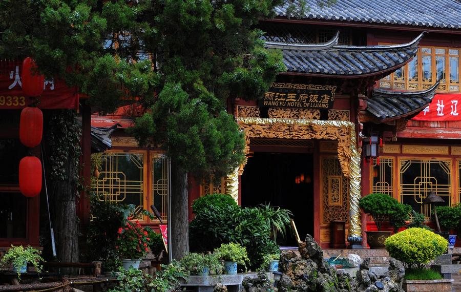 丽江王府饭店·凤鸣苑