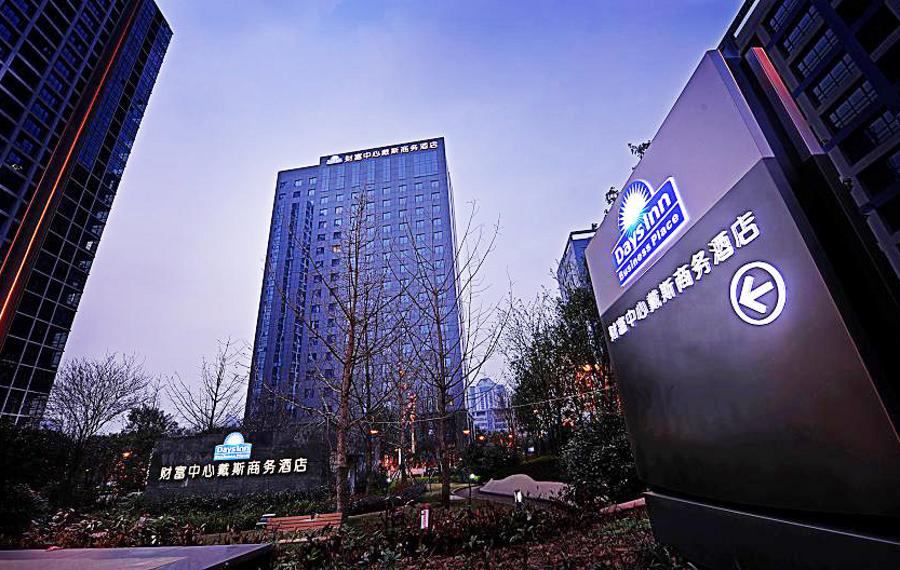 重庆财富中心冠廷酒店(原重庆财富中心戴斯商务酒店)