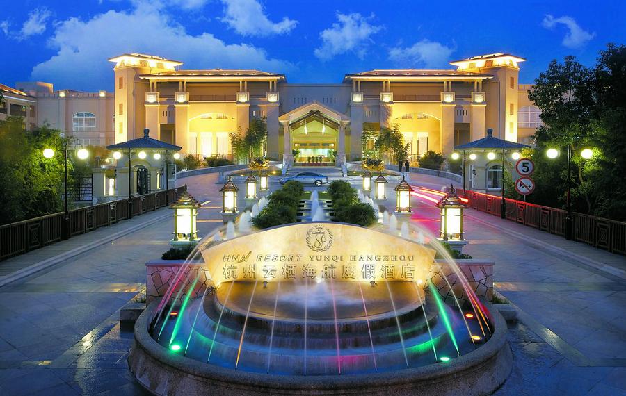 杭州云栖海航度假酒店