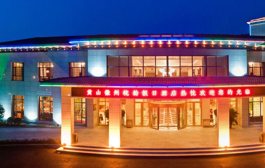 黄山徽州皖韵假日酒店