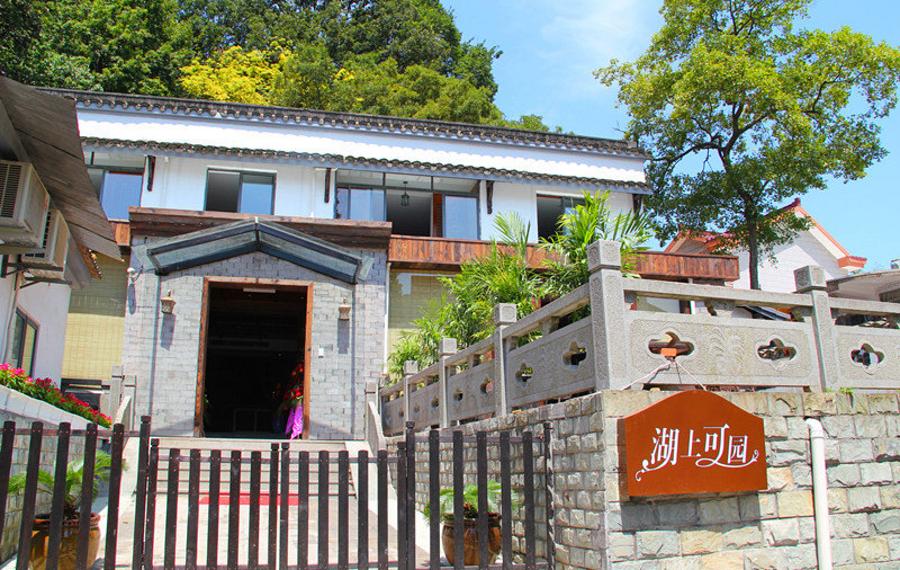 杭州梵悦·湖上可园假日民宿