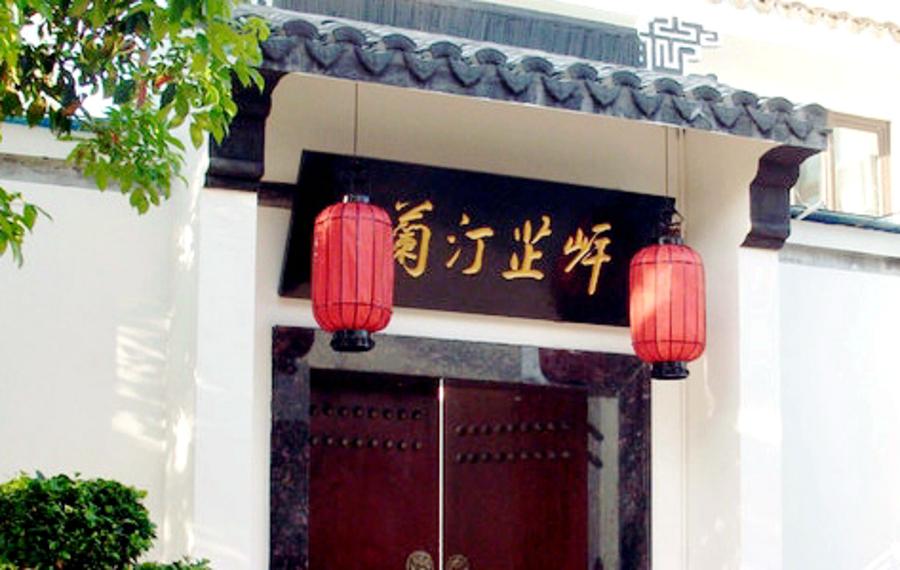 海口岸芷汀兰温泉水庄度假酒店