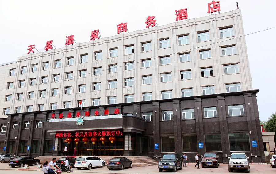 林甸天星温泉商务酒店