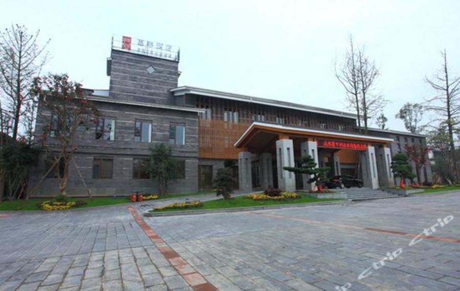 崇州街子古镇惠丰精品度假酒店